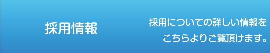 信和ビルサービス株式会社より最新情報&耳寄り情報をお届け致します